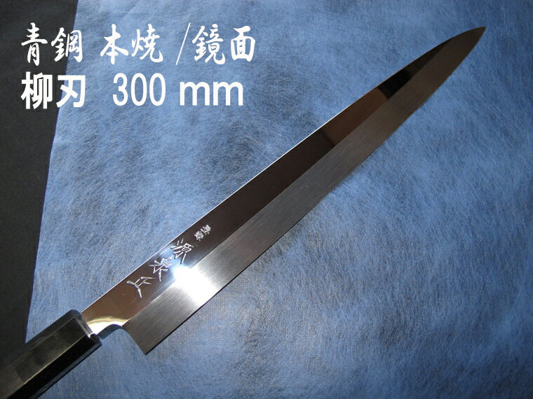 源泉正[IZUMIMASA]『青鋼本焼鏡面仕上げ柳刃包丁300mm』