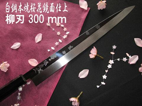源泉正 [IZUMIMASA]白鋼本焼 桜花鏡面仕上げ柳刃包丁 300mm