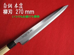 【いつでも値引き&送料無料】源泉正[IZUMIMASA]白鋼本霞柳刃包丁9寸(270mm)