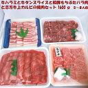 牛ハラミと牛タンスライスと和豚もちぶたバラ肉と志方牛上カルビの焼肉セット1600g 送料無料 5〜8人前 敬老の日ギフト 家飲み 家焼肉