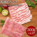 和豚もちぶたしゃぶしゃぶセット(バラ肉300g×2P,モ モ