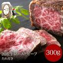 国産牛ローストビーフ300g タレ付 送料無料(北海道 沖縄