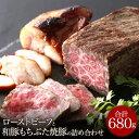 ポイント5倍 国産牛ローストビーフと和豚もちぶた焼豚の詰合せ