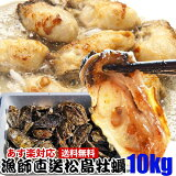あす楽対応!牡蠣 10kg(約110粒)送料無料!宮城県産 殻付き 牡蠣 殻付き 牡蛎 無選別牡蠣 牡蠣 殻付 カキ 加熱用 一年子 松島牡蠣屋 お花見にGWBBQに父の日母の日バーベキューに