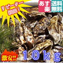 あす楽対応!牡蠣 10kg(約110粒)クール便送料無料! ...