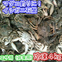 イシガニマダコ釣りに石カニ食用ではありません。真蛸釣りに4kg冷凍発送
