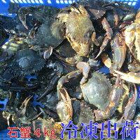 食用イシガニ石蟹4kg冷凍発送のみ松島牡蠣屋