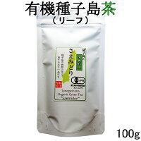 【2019年産】種子島の有機緑茶『さえみどり』100g松下製茶