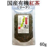 種子島の有機和紅茶『やぶきた』茶葉(リーフ)60g松下製茶