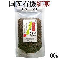 種子島の有機和紅茶『やえほ』茶葉(リーフ)60g松下製茶