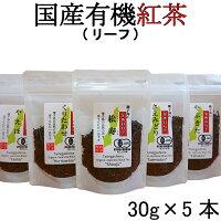 種子島の有機和紅茶飲み比べセット茶葉(リーフ)30g×5本松下製茶