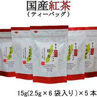 種子島の和紅茶ティーバッグ飲み比べセット15g(2.5g×6袋入り)×5本松下製茶