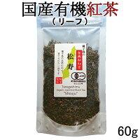 松下製茶種子島の有機和紅茶『松寿(しょうじゅ)』茶葉(リーフ)60g松下製茶