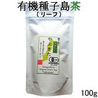 【2019年産】種子島の有機緑茶『やぶきた』100g松下製茶