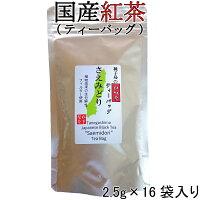 種子島の和紅茶ティーバッグ『さえみどり』40g(2.5g×16袋入り)松下製茶