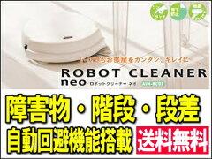 送料無料 ロボット クリーナー ネオ 掃除機 お掃除ロボット NEOツカモトエイム ロボットクリー...
