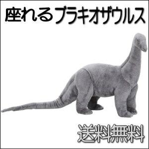 到着後レビュー書いたら送料無料 スツール イス ぬいぐるみ ブラキオザウルス インテリア プレ...