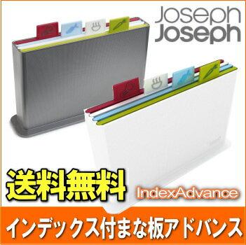 全国送料無料 JosephJoseph インデックス付まな板 アドバンス 全2色 ホワイト600339 シルバー60030...