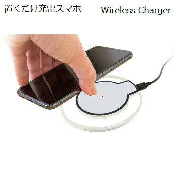 ワイヤレス充電器 Qi iPhone8 iPhoneX android 対応 置くだけ充電 ワイヤレスチャージャー 充電器 スマホ ゆうパケット