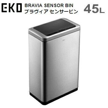 ゴミ箱 ダストボックス EKO ブラヴィア センサービン 45L EK9233MT-45L シルバー BRAVIA SENSOR BIN 送料無料