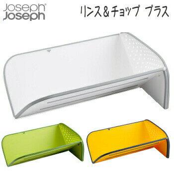 送料無料 JosephJoseph リンス&チョップ プラス 全7色 ジョゼフジョゼフ