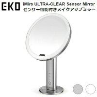 イミラセンサー機能付きメイクアップミラー全2色EK5288MT-1XステンレスEK5288WH-1Xホワイト送料無料