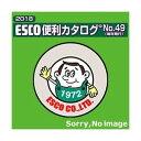 -30℃/+650℃ 赤外線サーモグラフィ エスコ EA701ZB-2A