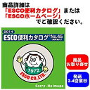 530x253x220mm 工具箱(中皿付) エスコ EA505KB-530