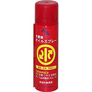 水置換オイルスプレー 浸透防錆潤滑剤 70ml エーゼット AZ711