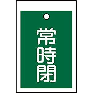 バルブ開閉標識板角型常時閉(緑) (10枚入) イチネンタスコ TA969CD-4