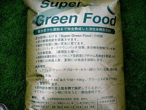 スーパーグリーンフード袋裏面
