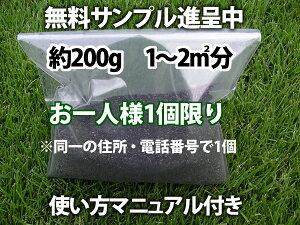 【無料サンプル進呈中! お一人様1個限り(同一住所・電話番号で1個)】 スーパーグリーンフード(粉タイプ) 約200g 1〜2平米分