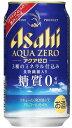 アサヒ アクア ZERO 350ml缶 24本入 2ケースまで1個分の送料で発送可能です!