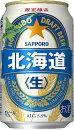 【処分】サッポロ黒ラベル箱根駅伝缶350缶24本入2ケースまで1個分の送料で発送可能です!賞味期限2019年7月