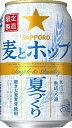 【処分】サッポロ 麦とホップ 夏づくり 350缶24本入2ケースまで1個分の送料で発送可能です!賞味 ...