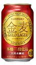 サントリー 金麦 ゴールドラガー 350ml缶24本入2ケースまで、1個分の送料で発送可能!