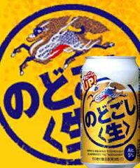 2012年2月16日60円値下げ!キリン のどごし生 350缶24本入 3ケースまで、1個分の送料で発送可...