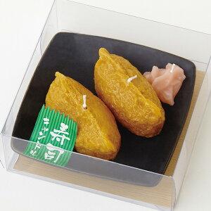 ロウソク 仏壇 カメヤマローソク 故人の好物シリーズ いなり寿司キャンドル ガリ付き