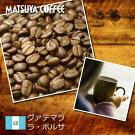 【松屋コーヒー本店】グァテマラ・ラボルサ
