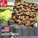 松屋コーヒー本店 自家焙煎 コーヒー豆 ストレートコーヒー200g ハワイコナ エクストラファンシー