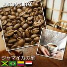 【松屋コーヒー本店】ジャマイカの星