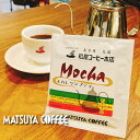 松屋コーヒー本店 楽天市場店で買える「松屋コーヒー本店エチオピア モカ・ドリップバッグ 12g」の画像です。価格は108円になります。