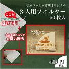 【松屋コーヒー本店オリジナル商品】3人用フィルター50枚入