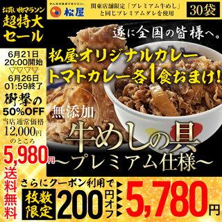 https://image.rakuten.co.jp/matsuya/cabinet/g_burger_pc/mutenka.jpg