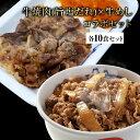 【松屋】松屋牛焼肉(旨塩だれ)&プレミアム仕様牛めし20食セ