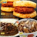 【松のや】とんかつライスバーガー&プレミアム牛めし&オリジナルカレー30食セット