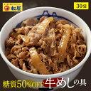 【期間限定13500円→5999円】糖質50%OFF牛めしの