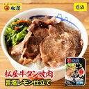 【送料無料】松屋牛タン焼肉 旨塩レモン仕立て6パック (80g/個×6パック)