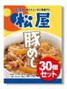 【期間限定セール】【松屋特大セール】豚めしの具30個セット【...