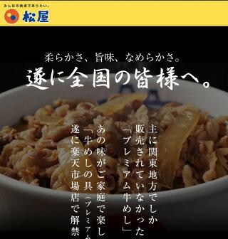 新牛めしの具(プレミアム仕様)30個セット【牛丼の具】時短牛めし1個当たりたっぷり135g